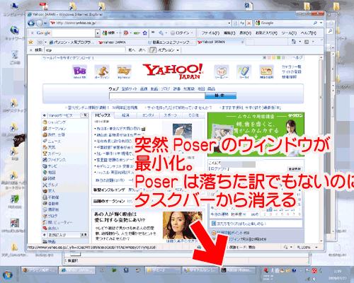 Windows7でPoserその2